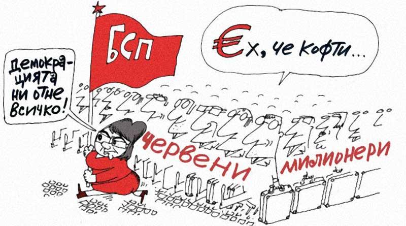 Демокрацията ни отне карикатура