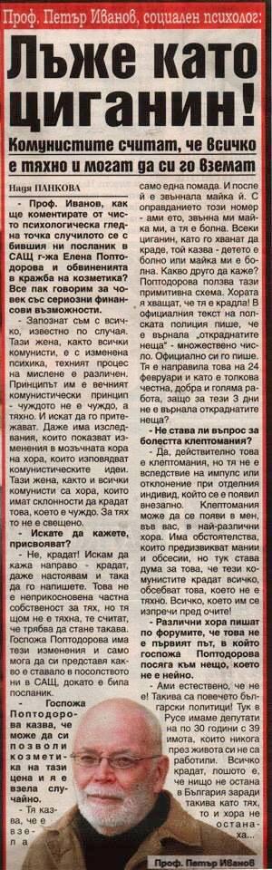 интервю акад. П.Иванов